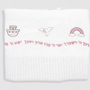 Holly-&-Jack-Rosie-&-Romie-Cellular-Hebrew-blessing-baby-pinkwhite