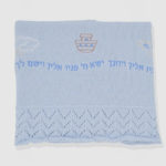 Holly-&-Jack-Rosie-&-Romie-lace-edge-baby-Hebrew-blessing-blue-blue