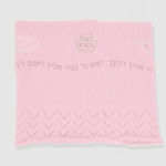 Holly-&-Jack-Rosie-&-Romie-lace-edge-baby-Hebrew-blessing-pink-pink
